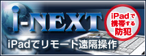 遠隔監視システムi-NEXT